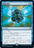 【JPN】洞察の碑文/Inscription of Insight[MTG_ZNR_061R]