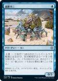 【JPN】遺跡ガニ/Ruin Crab[MTG_ZNR_075U]