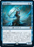 【JPN】海門の嵐呼び/Sea Gate Stormcaller[MTG_ZNR_077M]
