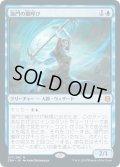 【JPN】★Foil★海門の嵐呼び/Sea Gate Stormcaller[MTG_ZNR_077M]