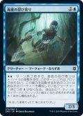 【JPN】海底の忍び寄り/Seafloor Stalker[MTG_ZNR_078C]