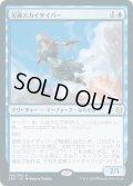 【JPN】★Foil★泥棒スカイダイバー/Thieving Skydiver[MTG_ZNR_085R]