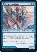 【JPN】ウマーラの魔術師/ウマーラの空滝/Umara Wizard/Umara Skyfalls[MTG_ZNR_086U]