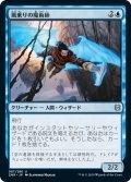 【JPN】風乗りの魔術師/Windrider Wizard[MTG_ZNR_087U]
