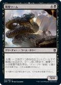 【JPN】戦慄ワーム/Dreadwurm[MTG_ZNR_100C]