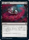 【JPN】大群への給餌/Feed the Swarm[MTG_ZNR_102C]