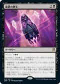 【JPN】遺跡の碑文/Inscription of Ruin[MTG_ZNR_108R]