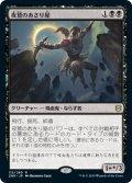 【JPN】夜鷲のあさり屋/Nighthawk Scavenger[MTG_ZNR_115R]