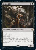 【JPN】忘却の虚僧/Nullpriest of Oblivion[MTG_ZNR_118R]