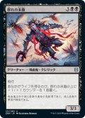 【JPN】群れの末裔/Scion of the Swarm[MTG_ZNR_121U]