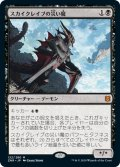 【JPN】スカイクレイブの災い魔/Scourge of the Skyclaves[MTG_ZNR_122M]