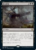 【JPN】影の評決/Shadows' Verdict[MTG_ZNR_124R]