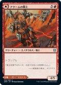 【JPN】アクームの戦士/アクームの歯/Akoum Warrior/Akoum Teeth[MTG_ZNR_134U]