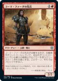 【JPN】ゴーマ・ファーダの先兵/Goma Fada Vanguard[MTG_ZNR_141U]