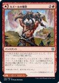 【JPN】カズールの憤怒/カズールの崖/Kazuul's Fury/Kazuul's Cliffs[MTG_ZNR_146U]