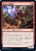 【JPN】崖崩れの魔術師/Rockslide Sorcerer[MTG_ZNR_154U]