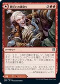 【JPN】歌狂いの裏切り/歌狂いの遺跡/Song-Mad Treachery/Song-Mad Ruins[MTG_ZNR_165U]