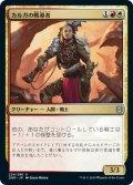 【JPN】★Foil★カルガの戦導者/Kargan Warleader[MTG_ZNR_224U]