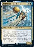 【JPN】★Foil★海門の擁護者、リンヴァーラ/Linvala, Shield of Sea Gate[MTG_ZNR_226R]