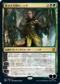 【JPN】影さす太枝のニッサ/Nissa of Shadowed Boughs[MTG_ZNR_231M]