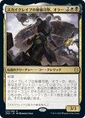 【JPN】★Foil★スカイクレイブの秘儀司祭、オラー/Orah, Skyclave Hierophant[MTG_ZNR_233R]