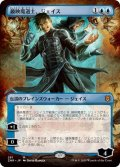 【JPN】鏡映魔道士、ジェイス/Jace, Mirror Mage[MTG_ZNR_281M]