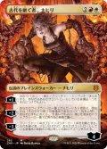 【JPN】古代を継ぐ者、ナヒリ/Nahiri, Heir of the Ancients[MTG_ZNR_282M]