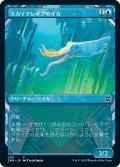 【JPN】★Foil★スカイクレイブのイカ/Skyclave Squid[MTG_ZNR_296C]