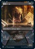 【JPN】★Foil★戦慄ワーム/Dreadwurm[MTG_ZNR_297C]