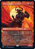【JPN】アクームの怒り、モラウグ/Moraug, Fury of Akoum[MTG_ZNR_300M]