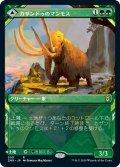 【JPN】カザンドゥのマンモス/カザンドゥの谷/Kazandu Mammoth/Kazandu Valley[MTG_ZNR_305R]