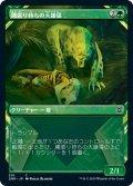 【JPN】★Foil★縄張り持ちの大鎌猫/Territorial Scythecat[MTG_ZNR_310C]