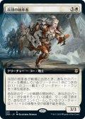 【JPN】兵団の統率者/Squad Commander[MTG_ZNR_323]
