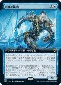 【JPN】敏捷な罠探し/Nimble Trapfinder[MTG_ZNR_332]