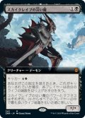 【JPN】★Foil★スカイクレイブの災い魔/Scourge of the Skyclaves[MTG_ZNR_343M]