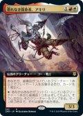 【JPN】恐れなき探査者、アキリ/Akiri, Fearless Voyager[MTG_ZNR_365]