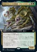 【JPN】スカイクレイブの荒廃者、グラークマウ/Grakmaw, Skyclave Ravager[MTG_ZNR_366]