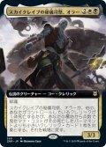 【JPN】★Foil★スカイクレイブの秘儀司祭、オラー/Orah, Skyclave Hierophant[MTG_ZNR_369]
