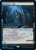 【JPN】忍び寄るタール坑/Creeping Tar Pit[MTG_ZNE_024M]