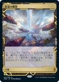 【JPN】虹色の眺望/Prismatic Vista[MTG_ZNE_027M]