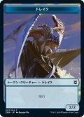 【JPN】ドレイク[MTG_ZNR_T005T]