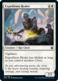 【ENG】探検隊の癒し手/Expedition Healer[MTG_ZNR_013C]