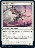 【ENG】帆凧の僧侶/Kitesail Cleric[MTG_ZNR_020U]