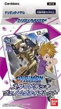 デジモンカードゲーム スタートデッキ ヴェノムヴァイオレット【ST-06】(1個)[新品商品]