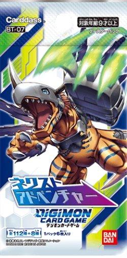画像1: デジモンカードゲーム ブースター ネクストアドベンチャー【BT-07】(1BOX・24パック入)[新品商品]
