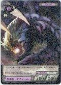 黒衝龍 アクシーム[NOVA_B01-031R]